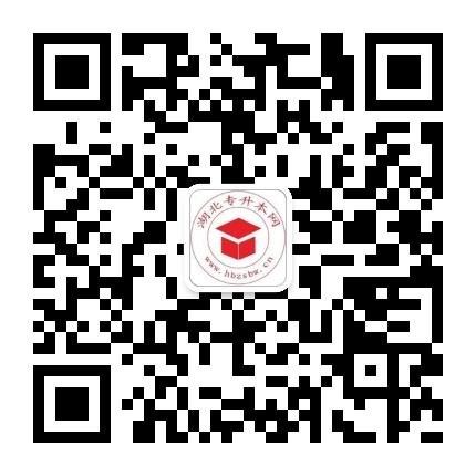 湖北专升本网微信号04.jpg