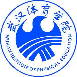 武汉体育学院普通专升本